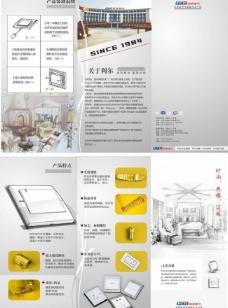 利尔电气 三折页图片