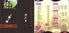 酒水单 折页图片