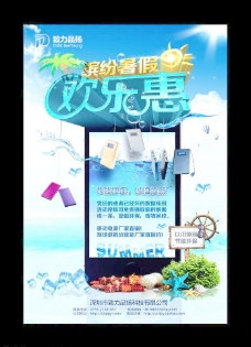 暑假促销海报图片