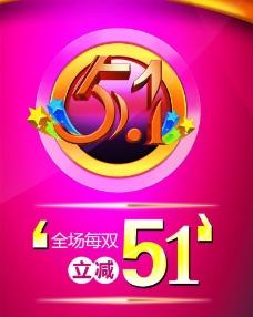 51促销海报图片