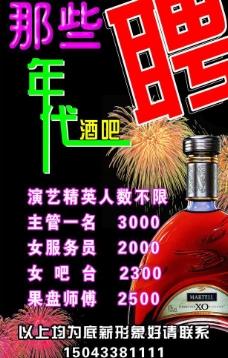 酒吧招聘海报图片