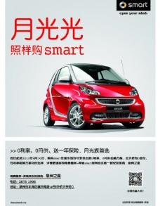 smart 金融广告图片
