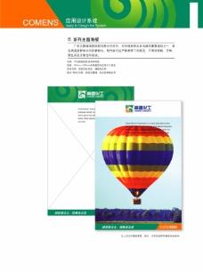 高盟VI标识系统设计方案海报版式规范