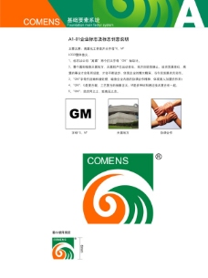 高盟VI标识系统设计方案企业标志及说明