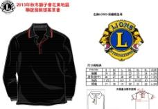 狮子会服装提案图片