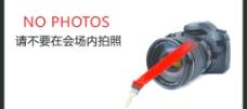 禁止拍照图片