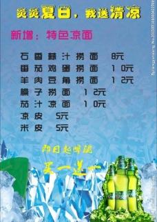 饭店彩页海报图片