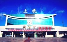 上杭火车站图片