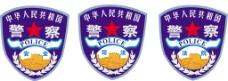 公安系统臂徽图片