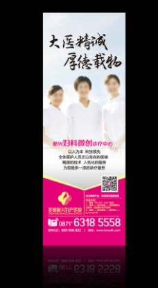 医院形象广告图片