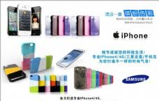 手机壳促销