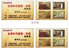 厨柜名片图片