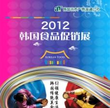 韩国食品节海报图片
