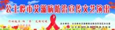 红丝带 艾滋病图片