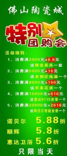 佛山陶瓷城团购海报图片
