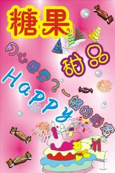 甜品海报图片