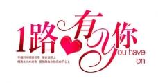 婚礼主题logo图片