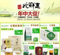 茶叶关联销售图片