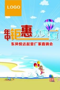 年中海报夏季吊旗素材图片