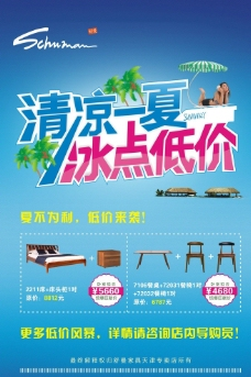 家具海报图片