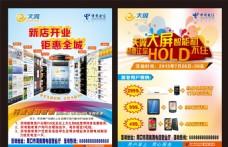 中国电信彩页