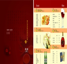 茶楼菜谱图片