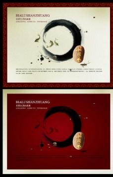 水墨广告图片