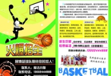 篮球教学 训练招生宣传图片