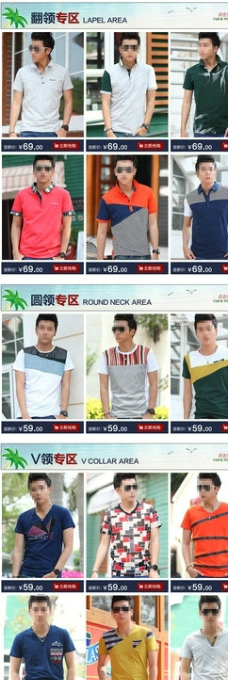 衣服促销分类图图片