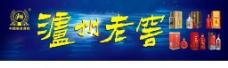 泸州老窖门头图片
