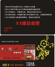 花之林VIP卡图片
