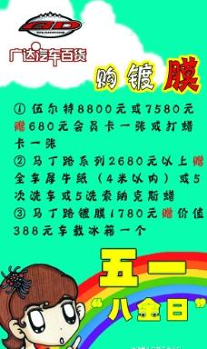 广达汽车百货海报图片