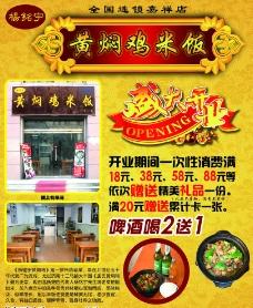 杨铭宇黄焖鸡米饭单页图片