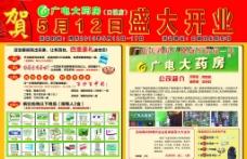 药店开业彩页图片