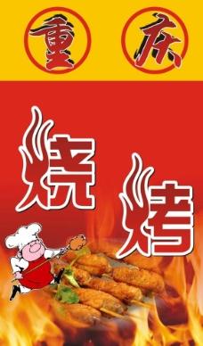 重庆烧烤图片