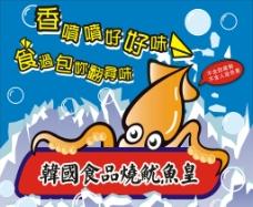 鱿鱼卡通图片