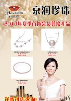 京润珍珠图片