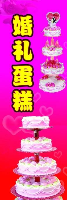 婚礼蛋糕海报图片