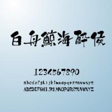 白舟鯨海酔侯書体