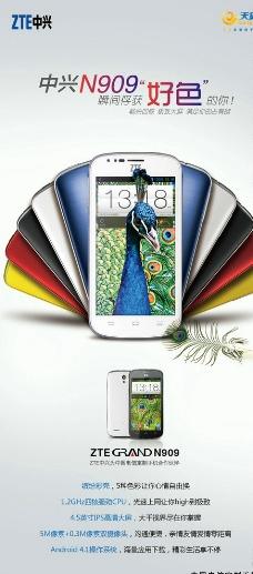 中兴手机图片