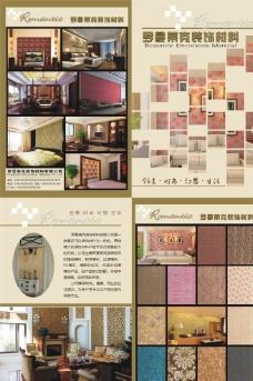 墙纸产品对折页图片