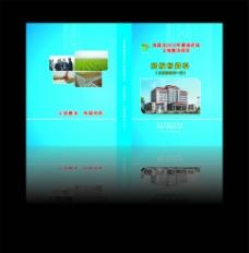 土地整理封面图片