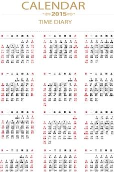 2015年日历(带农历)图片