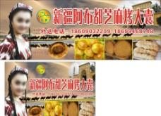 新疆囊饼图片