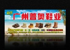 鞋业广告图片