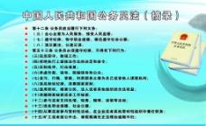 中国人民共和国公务员图片