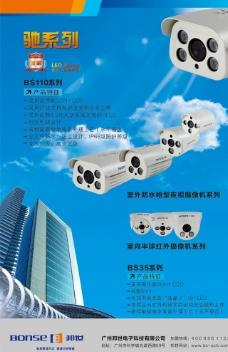监控摄像灯片海报广告图片