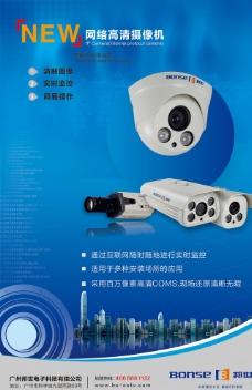 网络监控摄像灯片广告图片