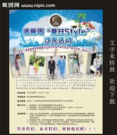 夏日Style 沙龙图片