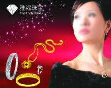 珠宝宣传海报图片
